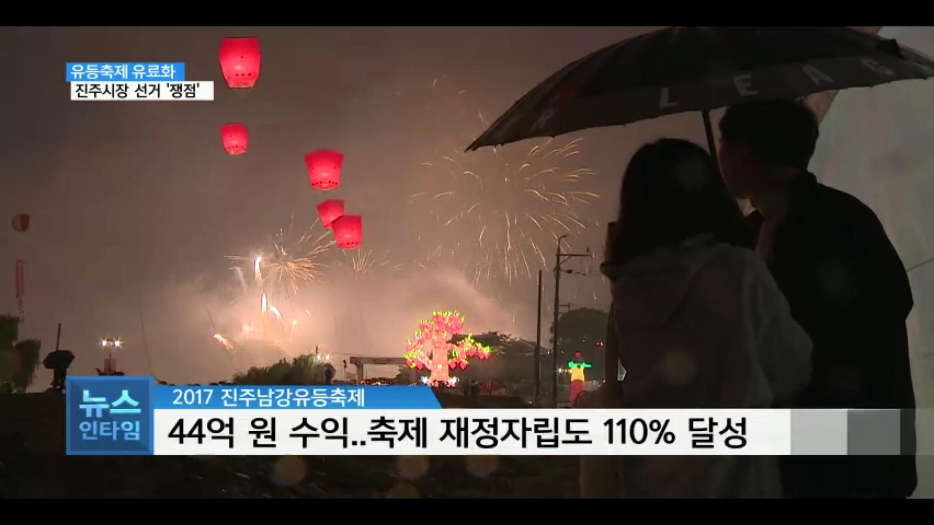 (R) 유등축제 유료화..진주시장 선거 '쟁점'될까 사진
