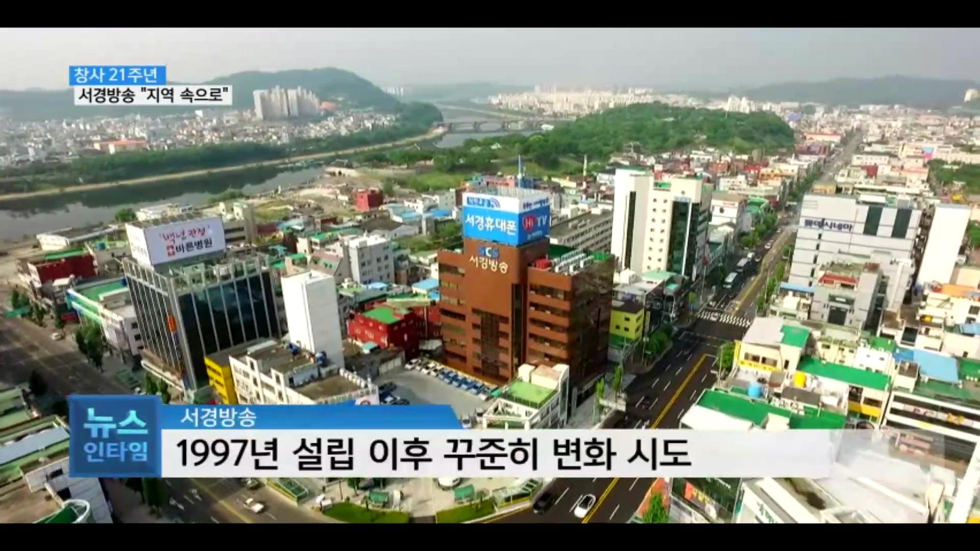 (기획R-2) 서경방송, 지역 소통 강화