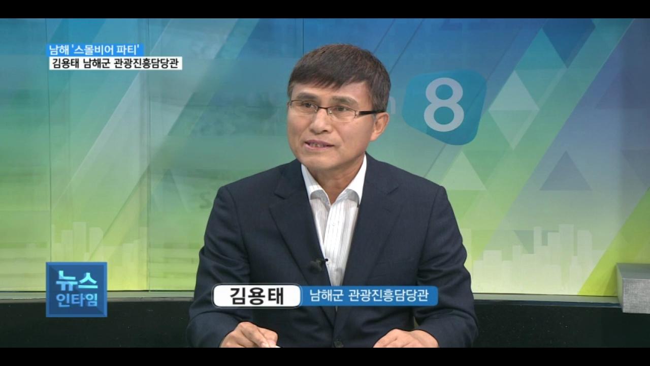 (스튜디오R) 김용태 남해군 관광진흥담당관