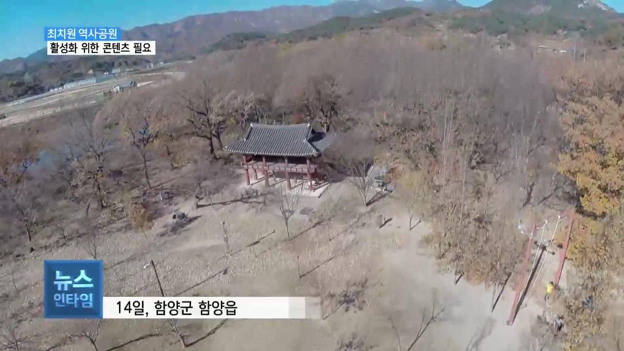 (R) 콘텐츠 부족한 함양 '최치원 역사공원' 활성화 방안은 사진