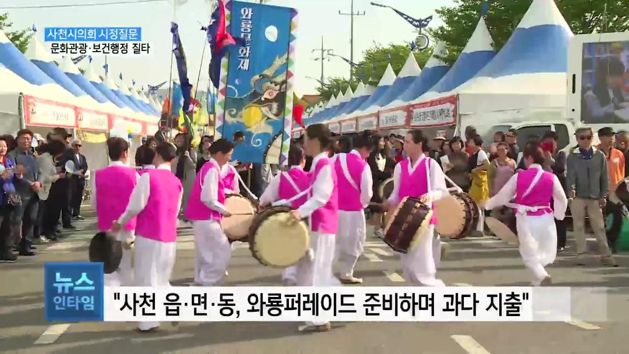 (R) 사천시의회, 문화관광·보건행정 등 질타 사진