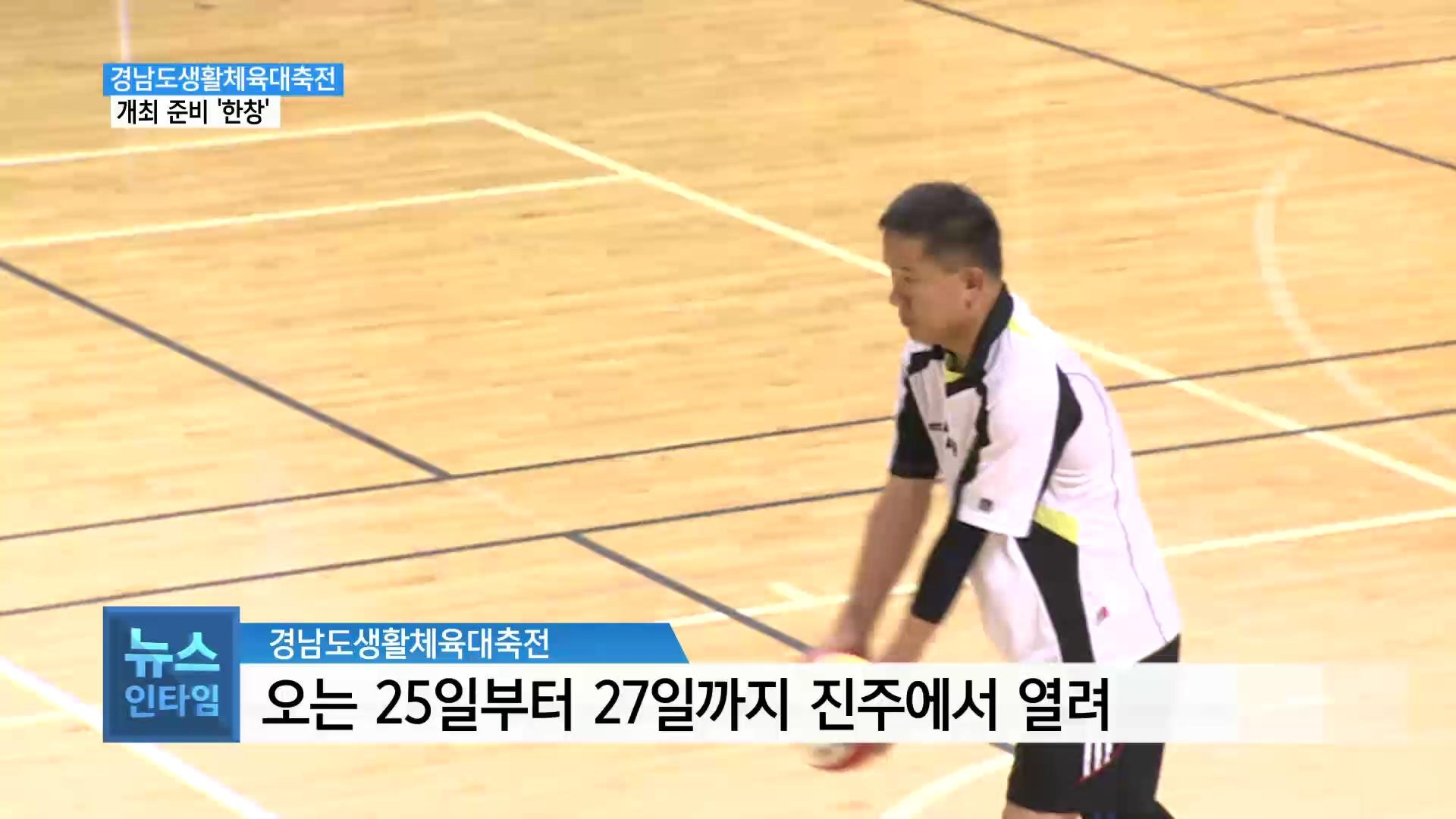 (기획R-2) 경남도생활체육대축전 개최 코앞 ..진주시 준비에 '박차' 사진