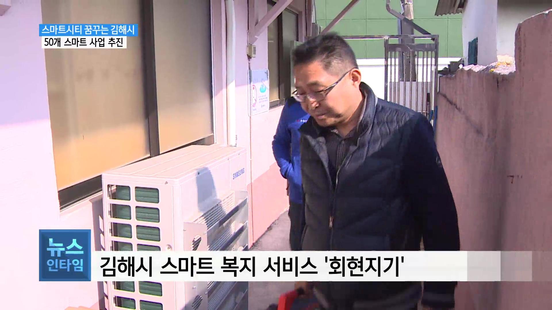(경남R) 50개 사업으로 만드는 '스마트 김해' 어떻게 바뀔까 사진