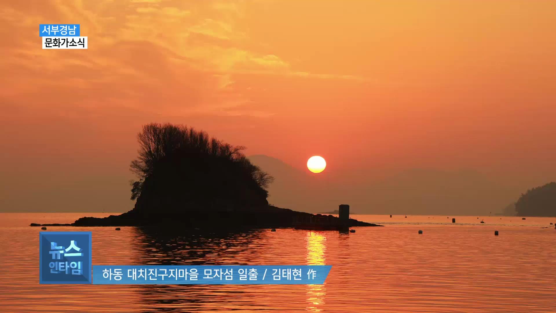 (섹션R) 서부경남 문화가소식 사진