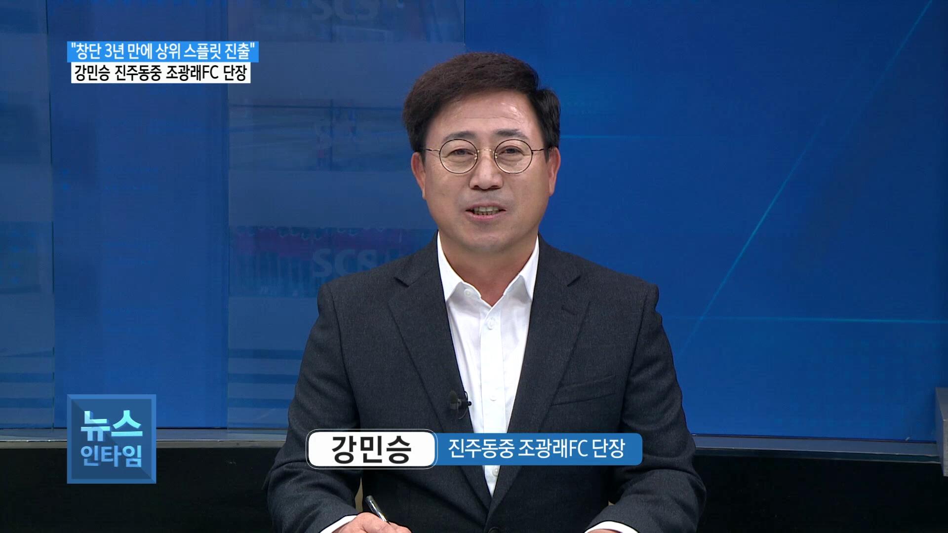 (스튜디오R) 강민승 진주동중 조광래FC 단장