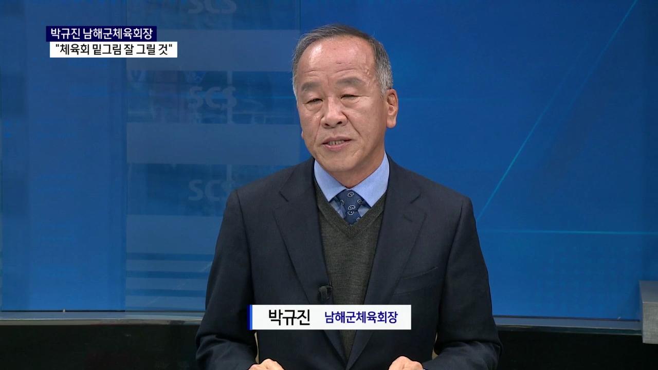 (스튜디오R) 박규진 남해군체육회장 사진
