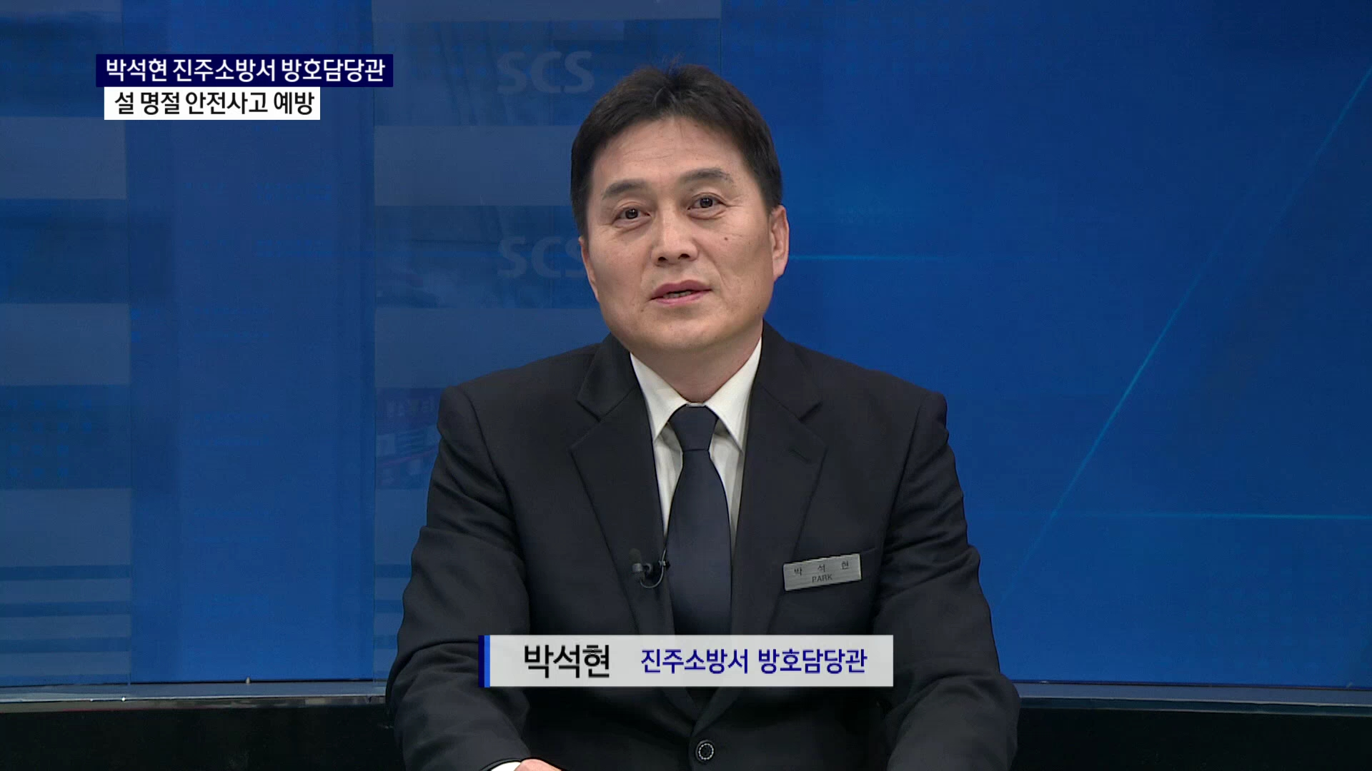 (스튜디오R) 박석현 진주소방서 방호담당관 사진