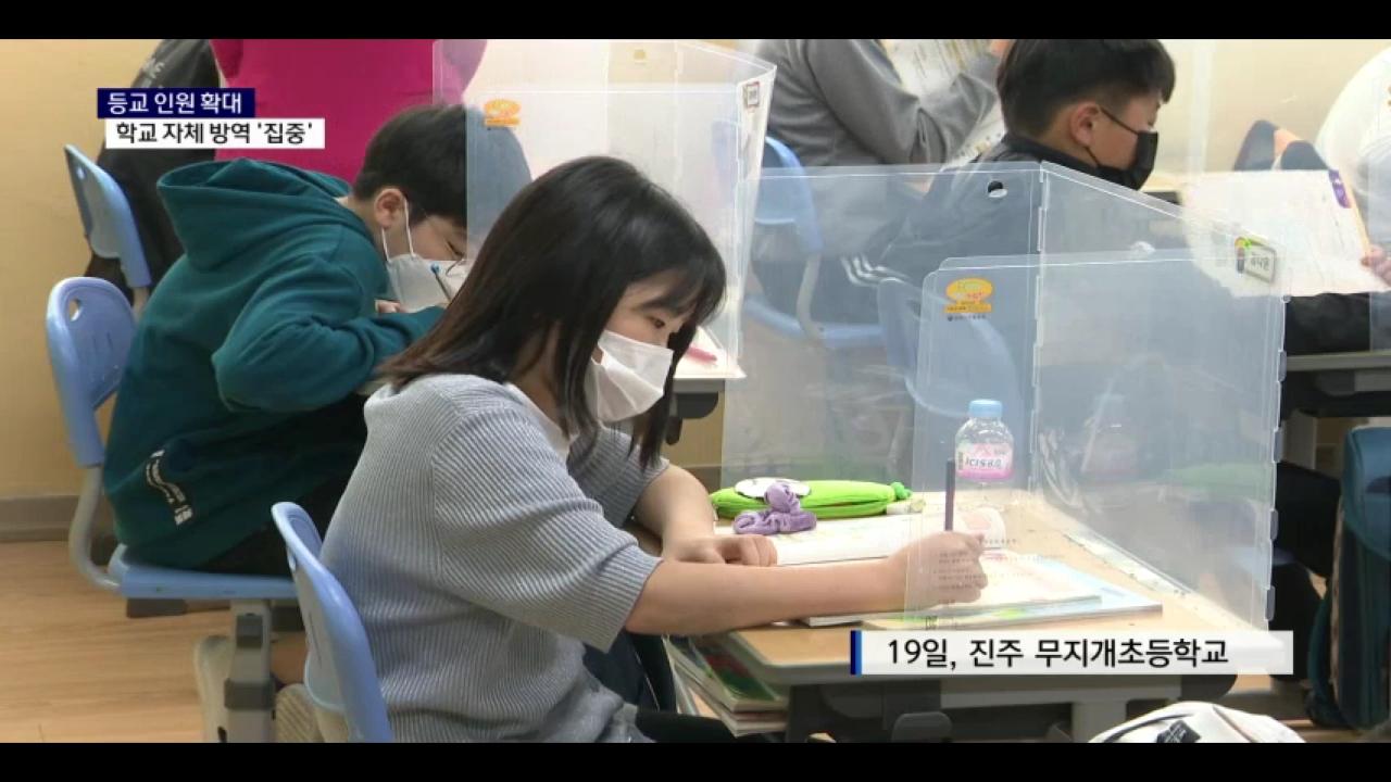 (R) 등교 인원 확대..일선 학교 자체 방역 '집중' 사진