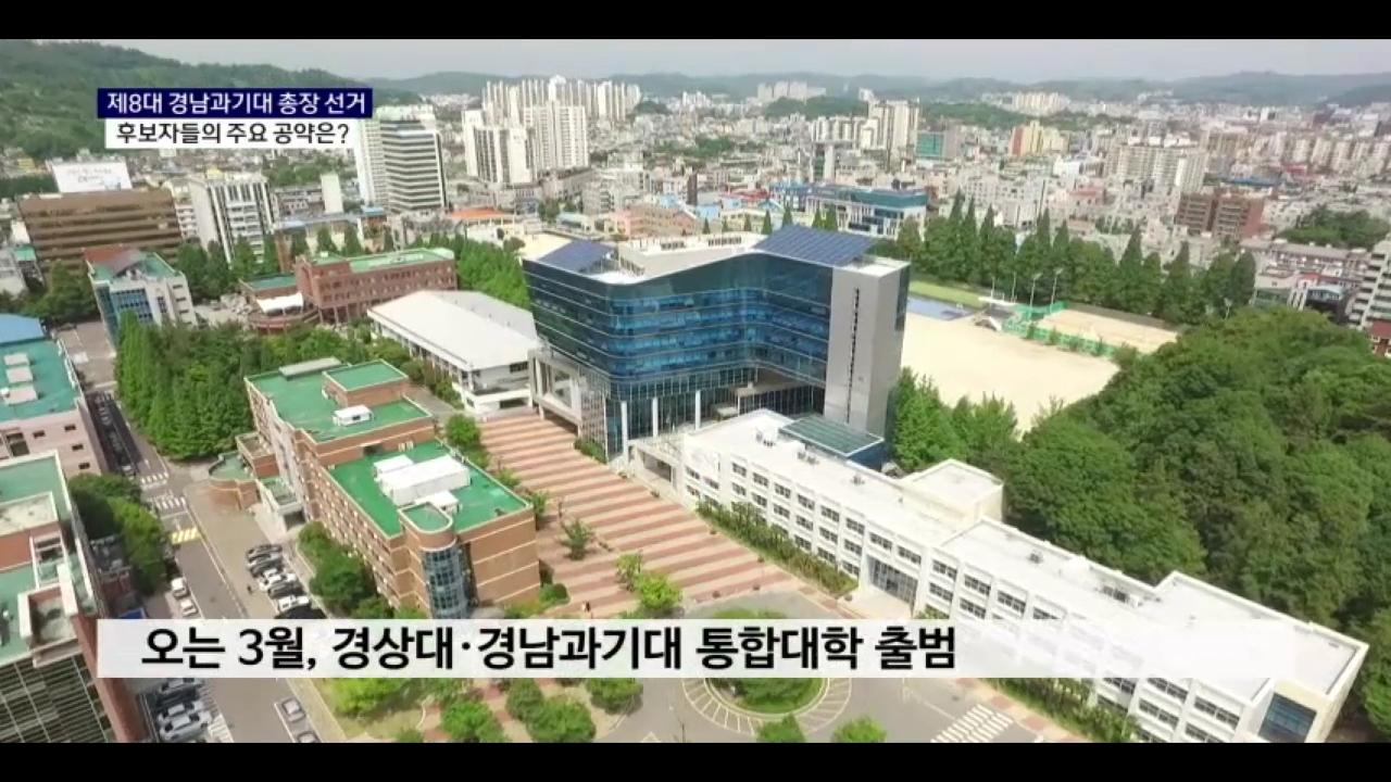 (R) 제8대 경남과기대 총장임용 후보자 공약은 사진