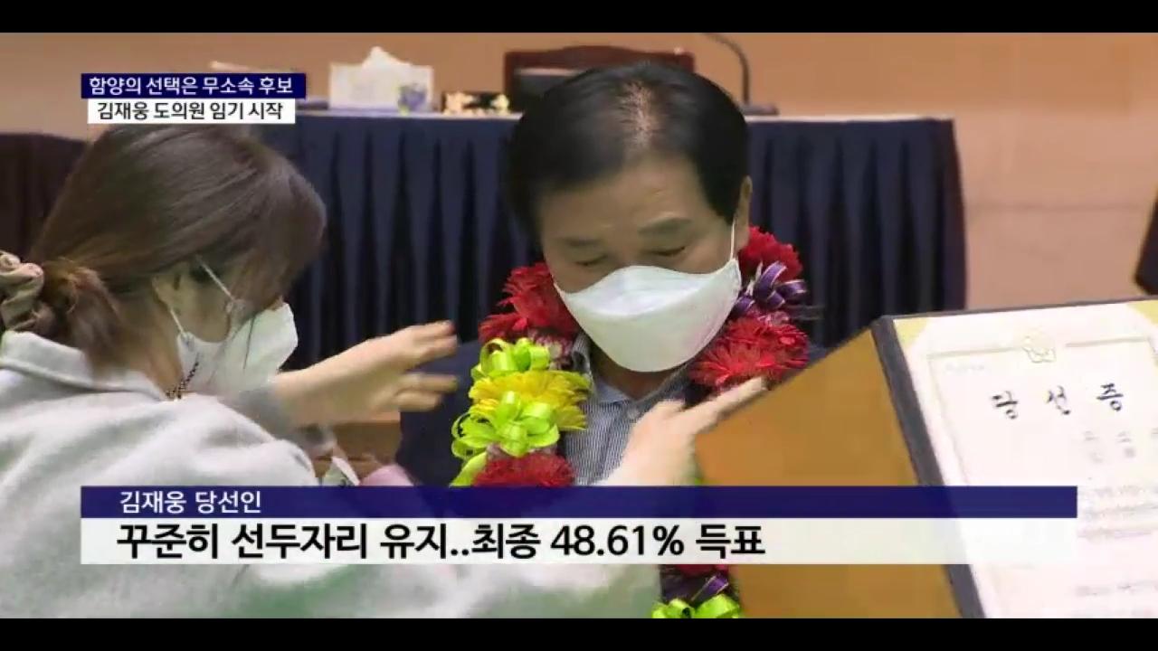 (R) 함양의 선택은 무소속..김재웅 도의원 임기 시작 사진