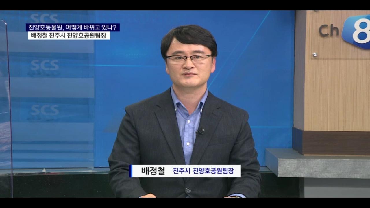 (스튜디오R) 배정철 진주시 진양호공원팀장 사진