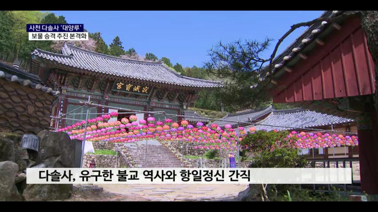 (R) 사천 다솔사 '대양루' 보물 지정되나 사진