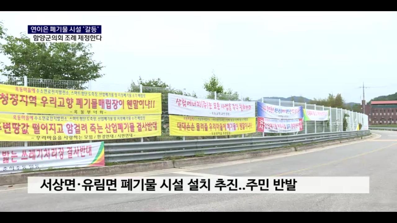 (R) 잇따르는 폐기물 시설 갈등에 함양군의회 관련 조례안 만든다  사진