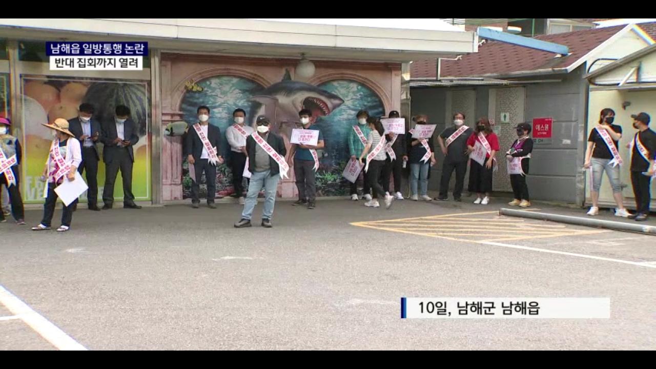 (R) 상인들 시위까지..남해읍 일방통행 논란 '왜' 사진