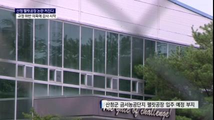 (R) 펠릿공장 입주 '자체 감사' 진행..규정 위반 주장도 사진