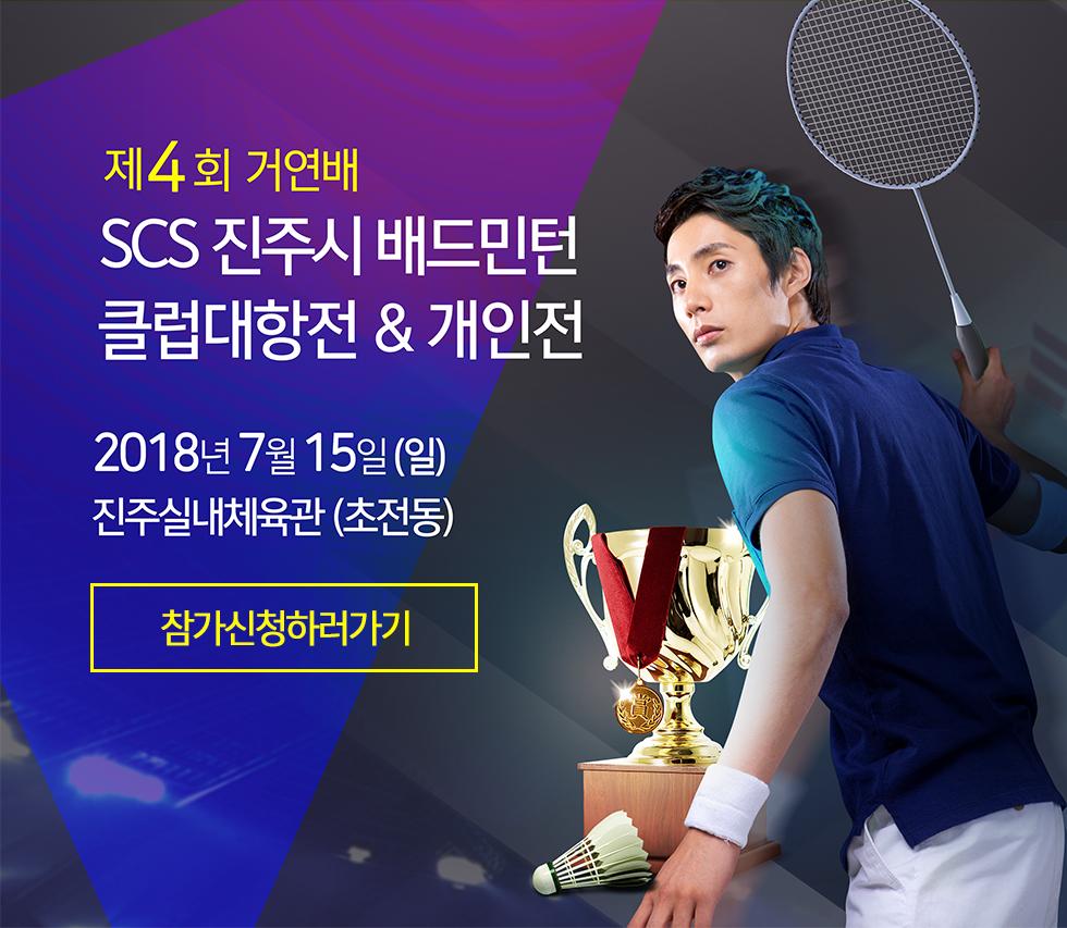 제4회 거연배 SCS 진주시 배드민턴 클럽대항전&개인전
