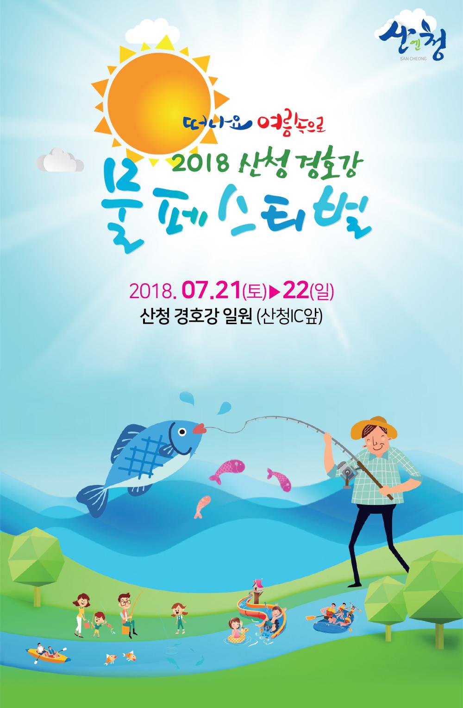 2018산청경호강물페스티벌